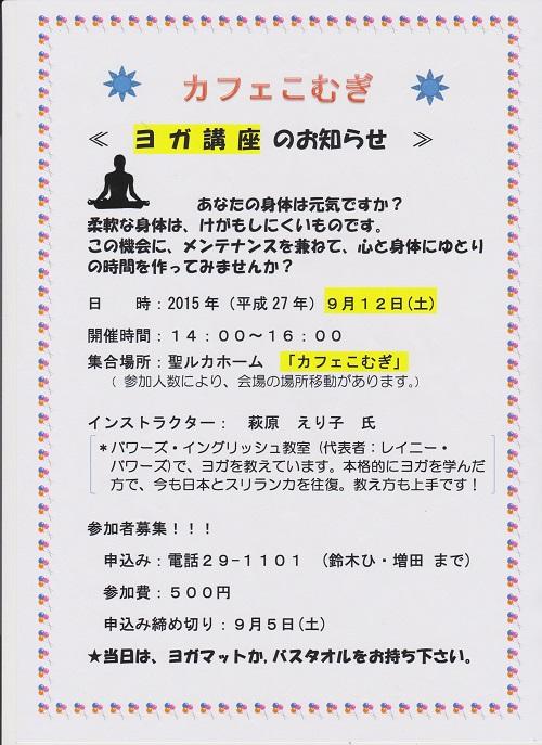 seiruka-kafuekomug-1i.jpg