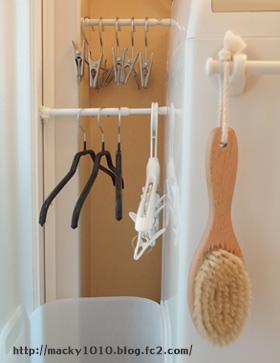 洗濯ハンガーの収納