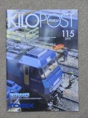 キロポスト115