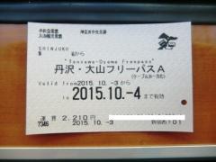丹沢・大山フリーパス