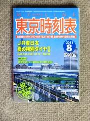 東京時刻表2011.8