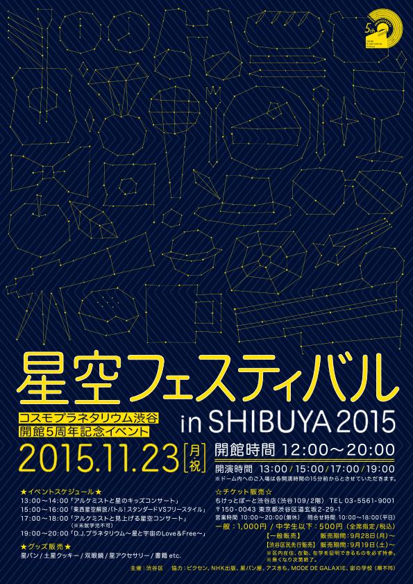 starshibuya2.jpg