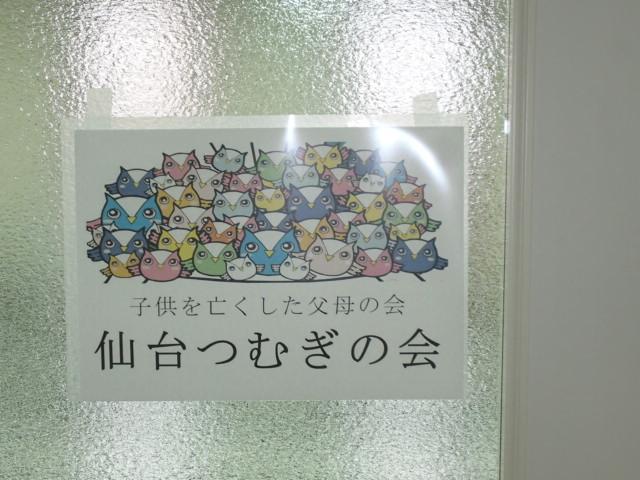 仙台・つむぎの会-1-07