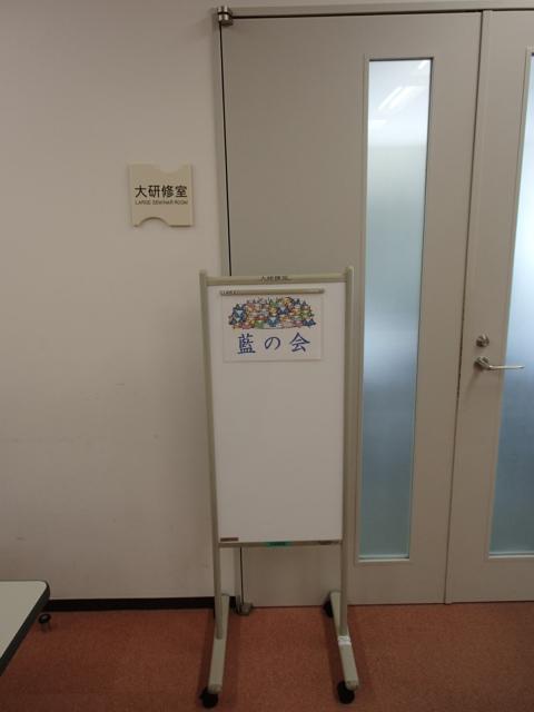 藍の会-3-02