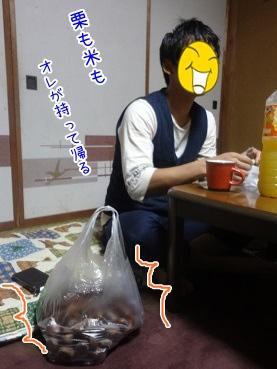 kinako3376.jpg