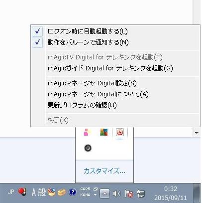 20150911-{0hakudakuデスクトップ