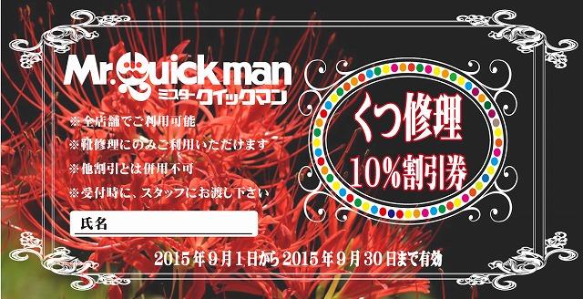 サービスチケット 201509