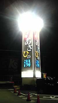 asahinoyu.jpg