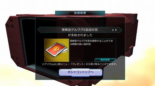 s-ss_20150826_160456.jpg