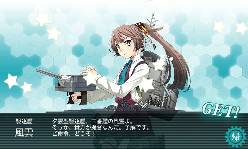 KanColle-150825-12343125.png