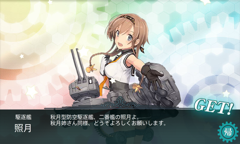 KanColle-150825-12350025.png