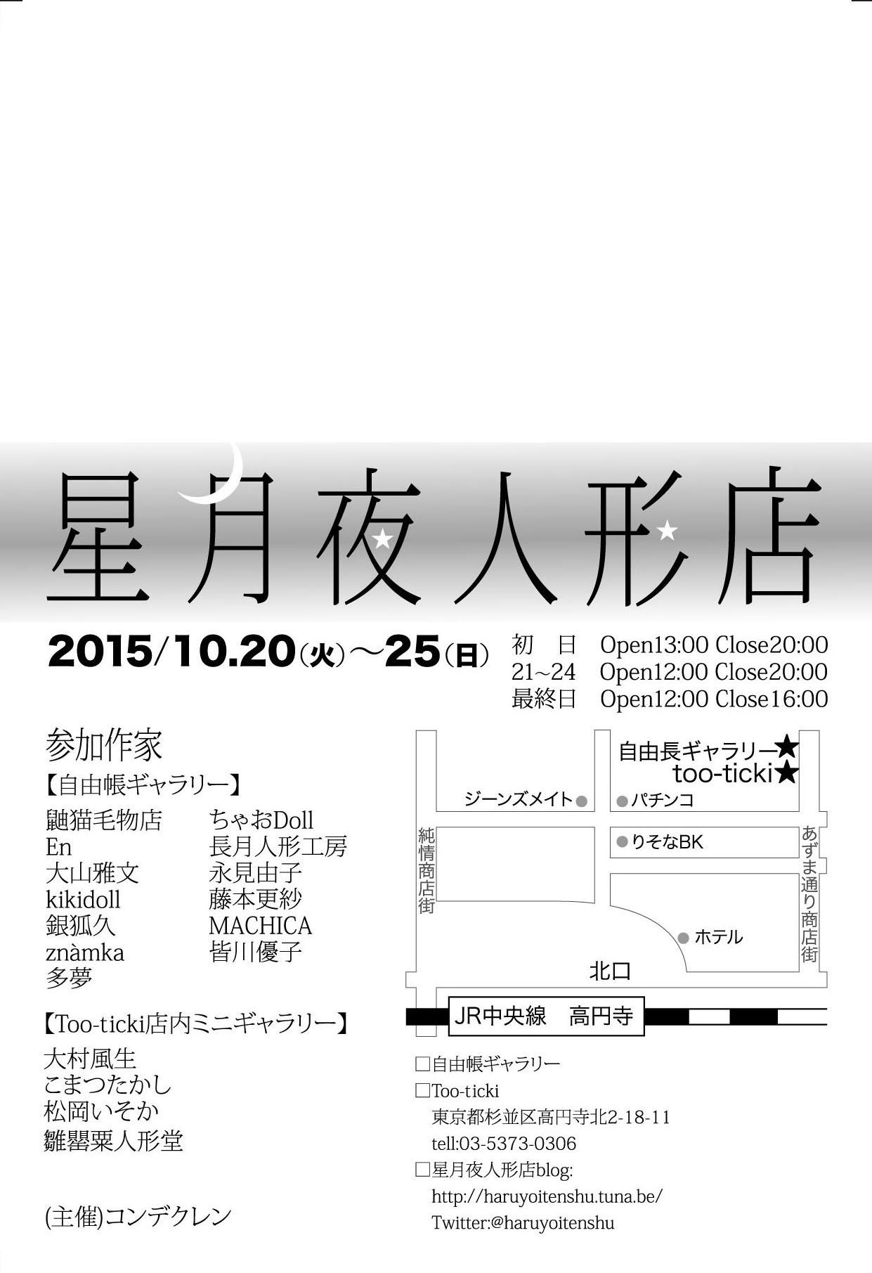 hoshituki-ura2.jpg