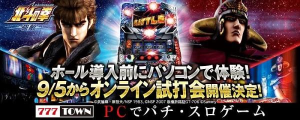 体験無料のパチンコ&スロットオンラインゲーム『777タウン.net』 サミーの人気パチスロ機「パチスロ北斗の拳 強敵」オンライン試打会の開催決定