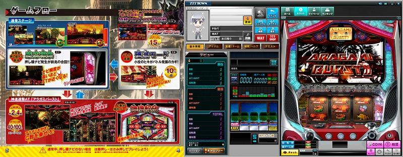 体験無料のパチンコ&スロットオンラインゲーム『777タウン.net』 バトルに勝利して神を喰らえ!山佐の「パチスロ ゴッドイーター」の登場