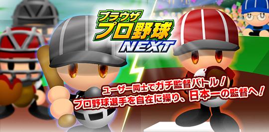 ブラウザ野球シミュレーションゲーム 『ブラウザプロ野球NEXT』 基本プレイ無料で登場