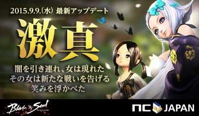 基本プレイ無料のファンタジーMMORPG『ブレイドアンドソウル』 謎の女性キャラの正体が明らかに!新エリア、新職業、武器の外見変更機能を追加するアップデート「激真」を実施