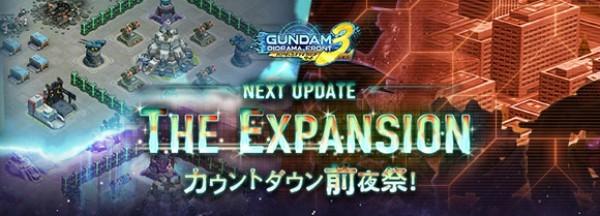 基本プレイ無料のブラウザ戦略シミュレーションゲーム、ガンダムジオラマフロント、「NEXT-UPDATE-THE EXPANSION-カウントダウン前夜祭」の特設サイトを公開したよ