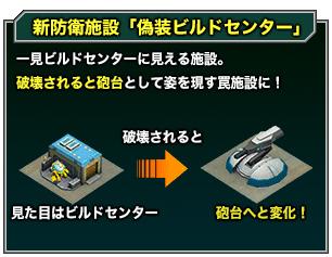 基本プレイ無料のブラウザ戦略シミュレーションゲーム『ガンダムジオラマフロント』 フロントコアLV9を解放したよ~!Vガンダムやケンプファーなど14種類の新ユニット&新施設も追加ブラウザ戦略シミュレーション