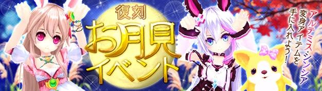 基本プレイ無料のアニメチックファンタジーMMORPG『幻想神域-Cross to Fate-』 今年も月の使者マンデーちゃんがやってくるよ~!期間限定の「お月見イベント」を開催