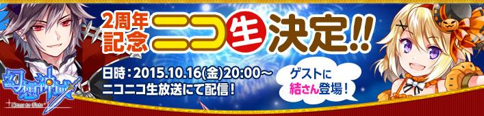 基本プレイ無料のアニメチックファンタジーオンラインゲーム『幻想神域-Cross to Fate-』 10月16日にニコニコ生放送で2周年記念特番を配信するよ~!!