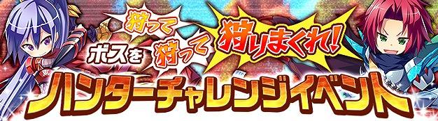 基本プレイ無料のハンティングファンタジーMMORPG『ハンターヒーロー』 イベント「GMパフォーマー」に参加して宝箱がゲット