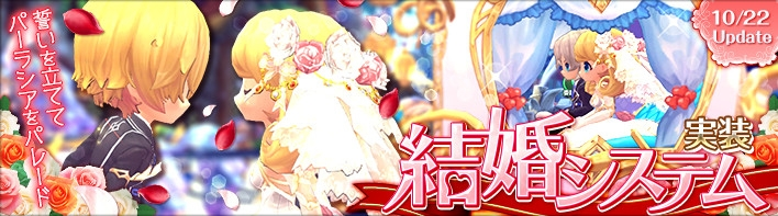 基本プレイ無料の人気ファンタジーオンラインゲーム『ハンターヒーロー』 10月22日(木)に2人の絆を強く深める新コンテンツ「結婚システム」を実装