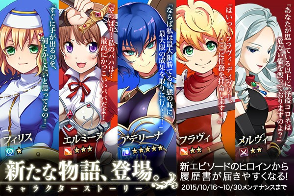 基本プレイ無料のブラウザファンタジーオンラインゲーム『かんぱに☆ガールズ』 5つの新シナリオが「キャラクターストーリー」に追加されたよ!対象社員の出現率も上昇中
