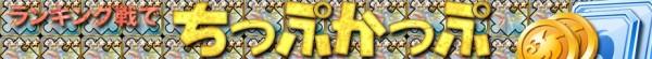 基本プレイ無料の新作ブラウザカードバトルRPG『魔戦カルヴァ』 イベント「ちっぷかっぷ」&「ネオ迷宮ターキー」を開催