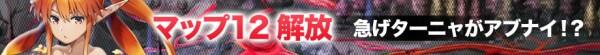 基本プレイ無料の新作ブラウザ戦略カードバトルRPG『魔戦カルヴァ』 新マップ「燃焼平原跡地」を解放!★5保証のカードパック「超無敵・霊祭」の販売も開始