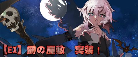 基本プレイ無料のブラウザMMORPG『メイズミス』 姫や皇子アバターをゲットできる星座ガチャ第9弾が登場!新ダンジョンも実装