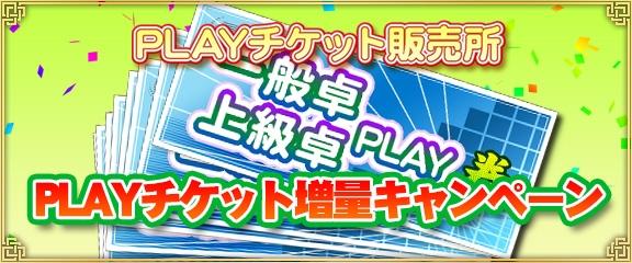 基本プレイ無料のスマホもできるオンライン対戦麻雀ゲーム『セガNET麻雀 MJ』 最大2倍に増量する「PLAYチケット増量キャンペーン」を開催中