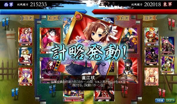 ブラウザ育成シミュレーションゲーム 『戦国武将姫 MURAMASA 乱』