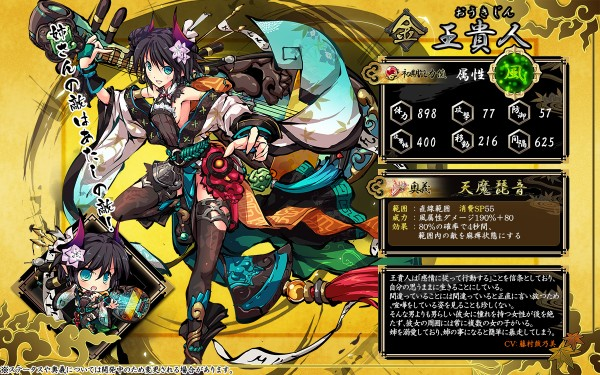 基本プレイ無料のブラウザ横スクロール進撃RPG『九十九姫』 王貴人も登場する「花鳥風月」福袋を販売したよ!日本神話の「須佐之男」もBP福袋に新登場