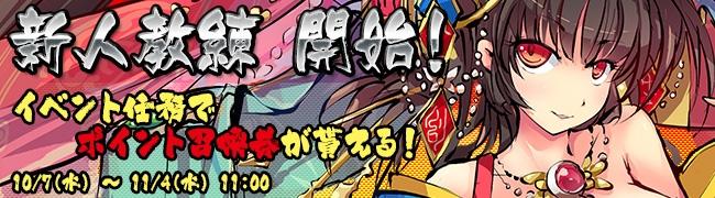 基本プレイ無料のブラウザ横スクロール進撃RPG『九十九姫』 キャラクターエピソード「物霊寸劇」に莫耶が登場したよ!ゲームを始めたばかりの人を対象にイベントステージも開催