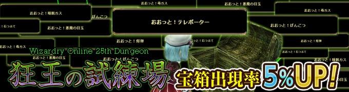 基本プレイ無料の王道ファンタジーオンラインゲーム『ウィザードリィオンライン』 新ダンジョン「狂王の試練場」を実装!期間中宝箱出現率が上昇するキャンペーンも開始