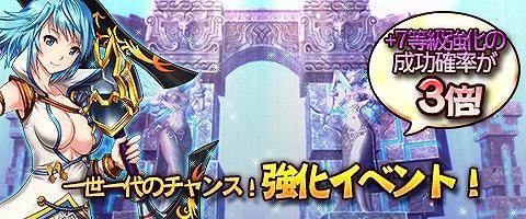 基本プレイ無料の超軽快×超巨大ファンタジーMMORPG『ウェポンズオブミソロジー』 Lv100新ダンジョン「月英に魔沼」を追加!初の強化性効率アップイベントも開催