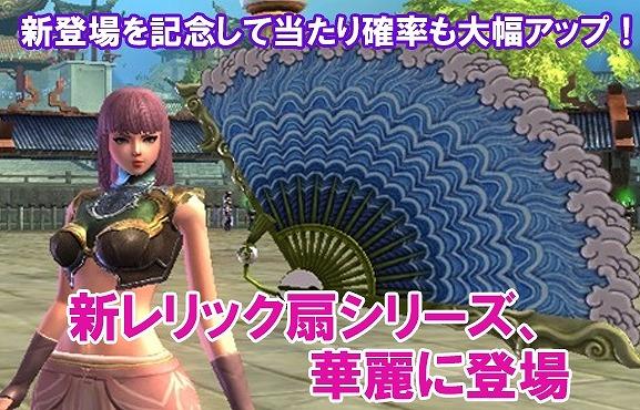 基本プレイ無料の人気ファンタジーMMORPG『ウェポンズオブミソロジー』 扇レリック「三焔の扇」と「山河の扇」が登場したよ~!!アイテムBOXがもらえるイベントも開催