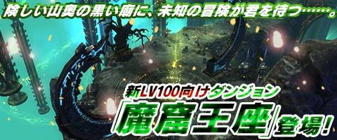 基本プレイ無料の人気ファンタジーMMORPG『ウェポンズオブミソロジー』 Lv100新ダンジョン「魔窟王座」出現したよ~!新レリック「真・崑崙の飛羽」「真・北冥の羽翼」も登場