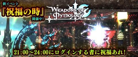 基本プレイ無料の人気ファンタジーMMORPG『ウェポンズオブミソロジー』 強化成功率+5%で強くなる!イベント「祝福の時」を開催