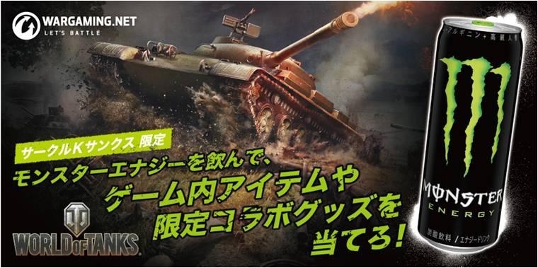 基本プレイ無料のミリタリーシューティング『World Of Tanks(ワールド・オブ・タンクス)』 9月15日(火)よりプレミアムアカウントやコラボクーラーが当たるモンスターエナジーとのコラボキャンペーンを開催
