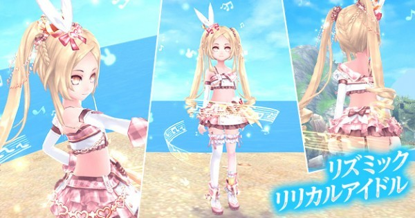 基本プレイ無料のアニメチックファンタジーオンラインゲーム『幻想神域』 リリ族専用のアバター「リズミックリリカルアイドル」が新登場だ