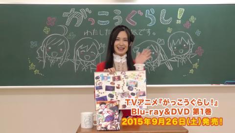 TVアニメ『がっこうぐらし!』Blu-ray&DVD発売直前カウントダウン動画③