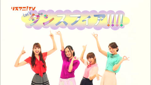 【スフィア】リスアニ!TV ダンスフィア#1