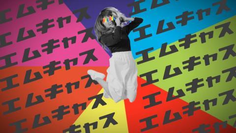 エムキャス TVCM「七色の声@キッチン編」 ☆Pileさん出演☆  全国でTOKYO MX(地上波テレビ)が見られるアプリ