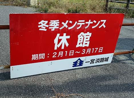 awajijyou2.jpg