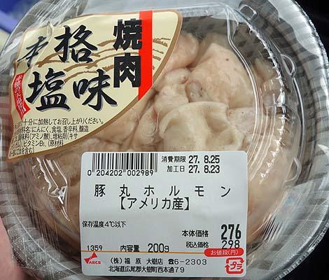 fukuhara_daijyu3.jpg