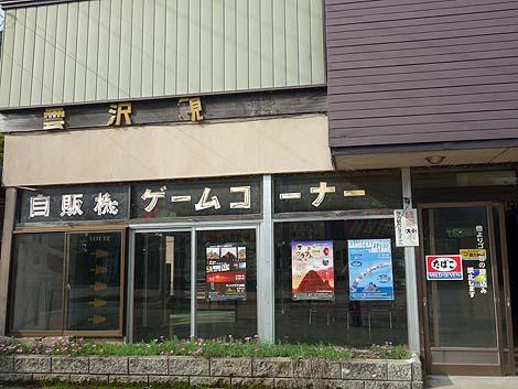 kumosawa0.jpg