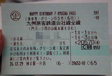 kyushu_pass0_20151022152916747.jpg