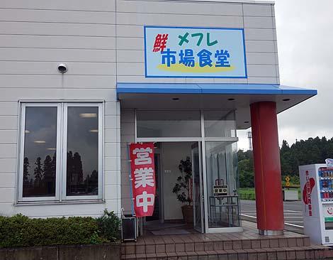 mefureichiba0.jpg