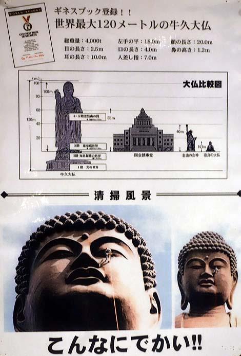 ushikudaibutsu12.jpg